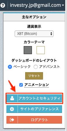 BitMEXアカウント設定画面へのリンク