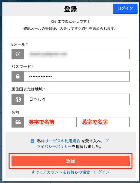 BitMEX登録画面