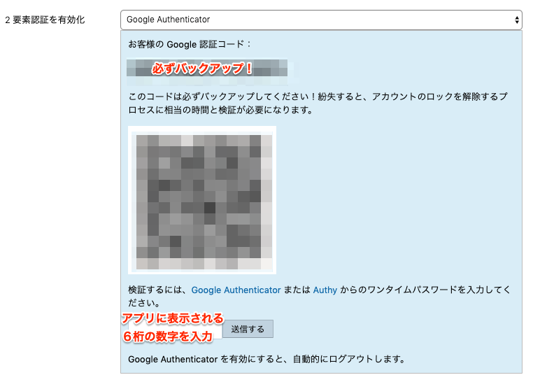 BitMEX二段階認証の設定画面