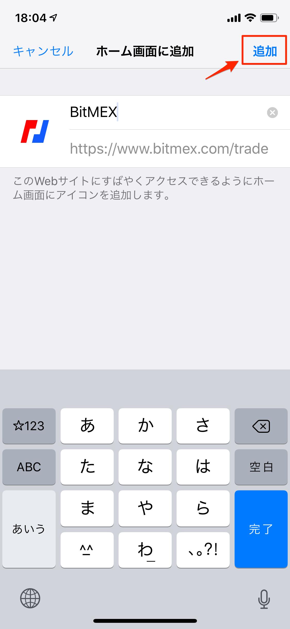 BitMEXをホーム画面に追加
