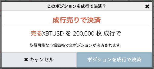 BitMEXの成行決済ボタン