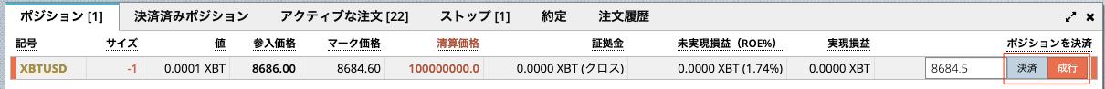BitMEXのポジション保持画面