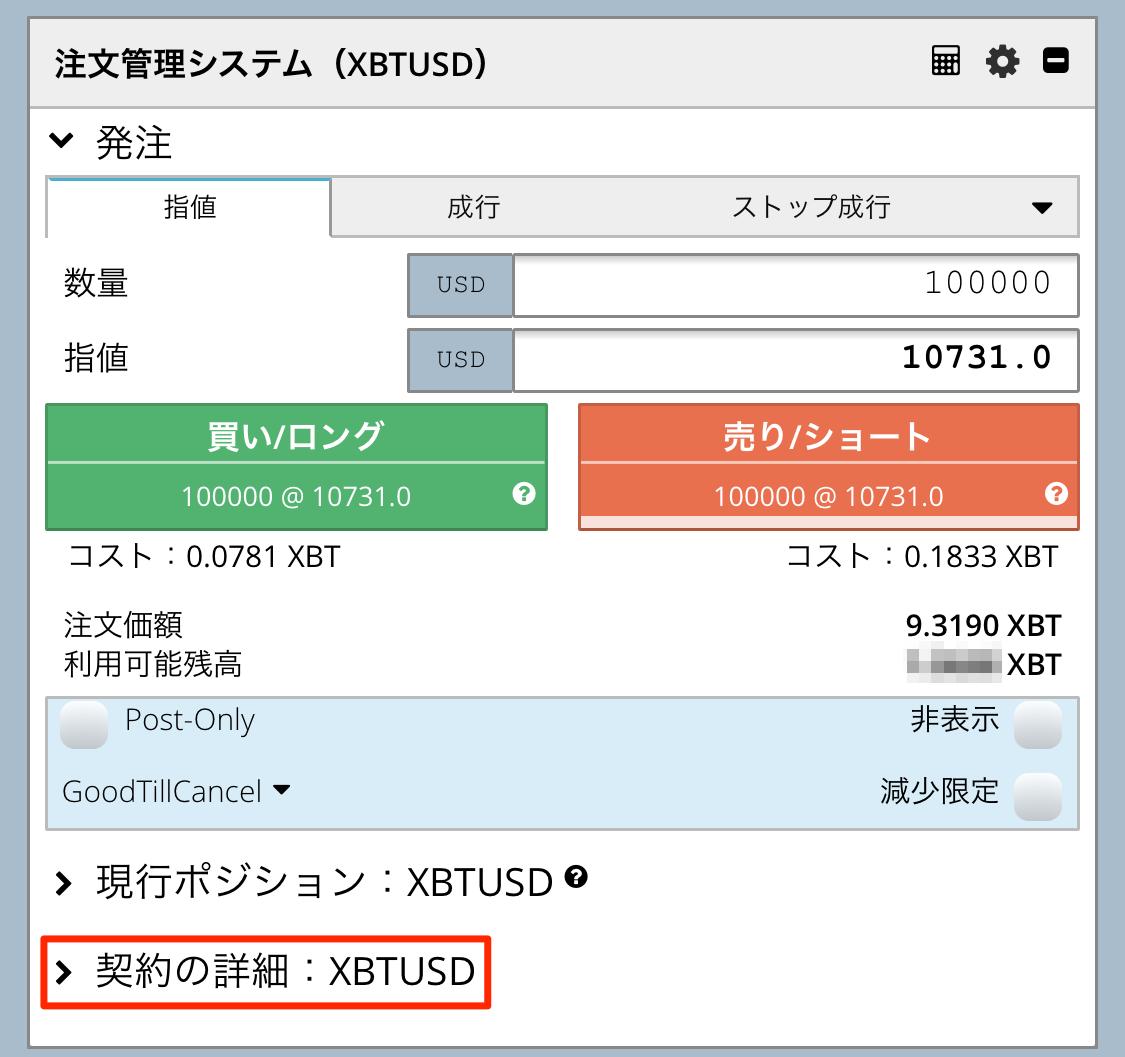 BitMEXスマホ画面での契約の詳細