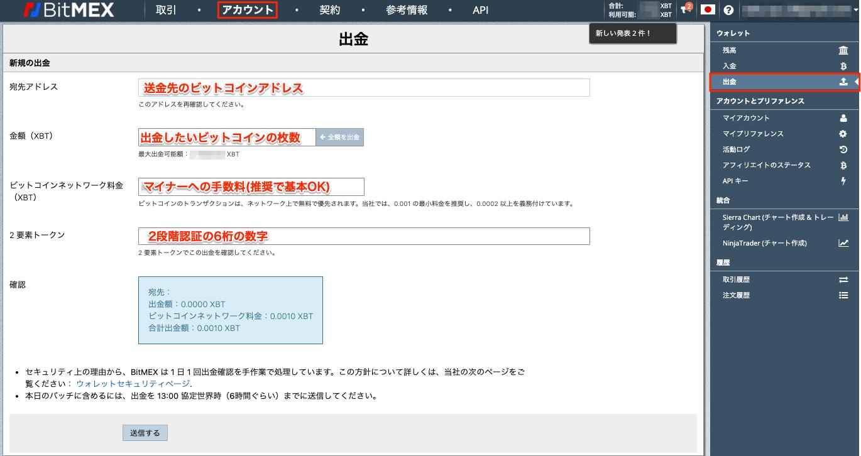 BitMEXの出金入力フォーム