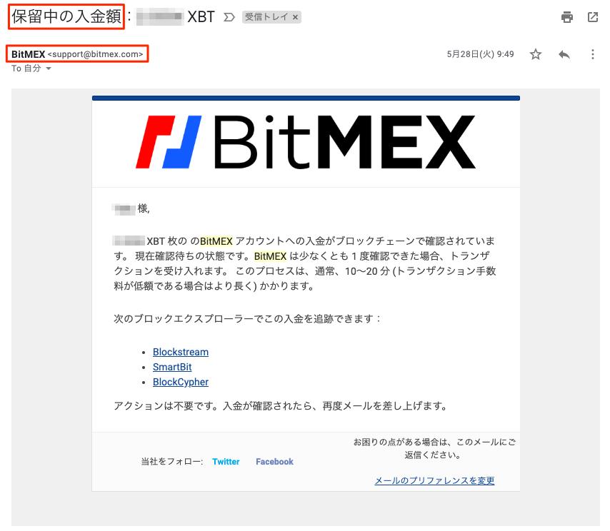 BitMEXサポートからの入金メール