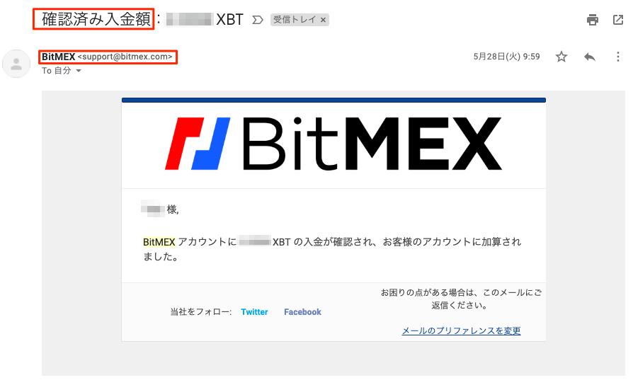 BitMEXの入金確認メール