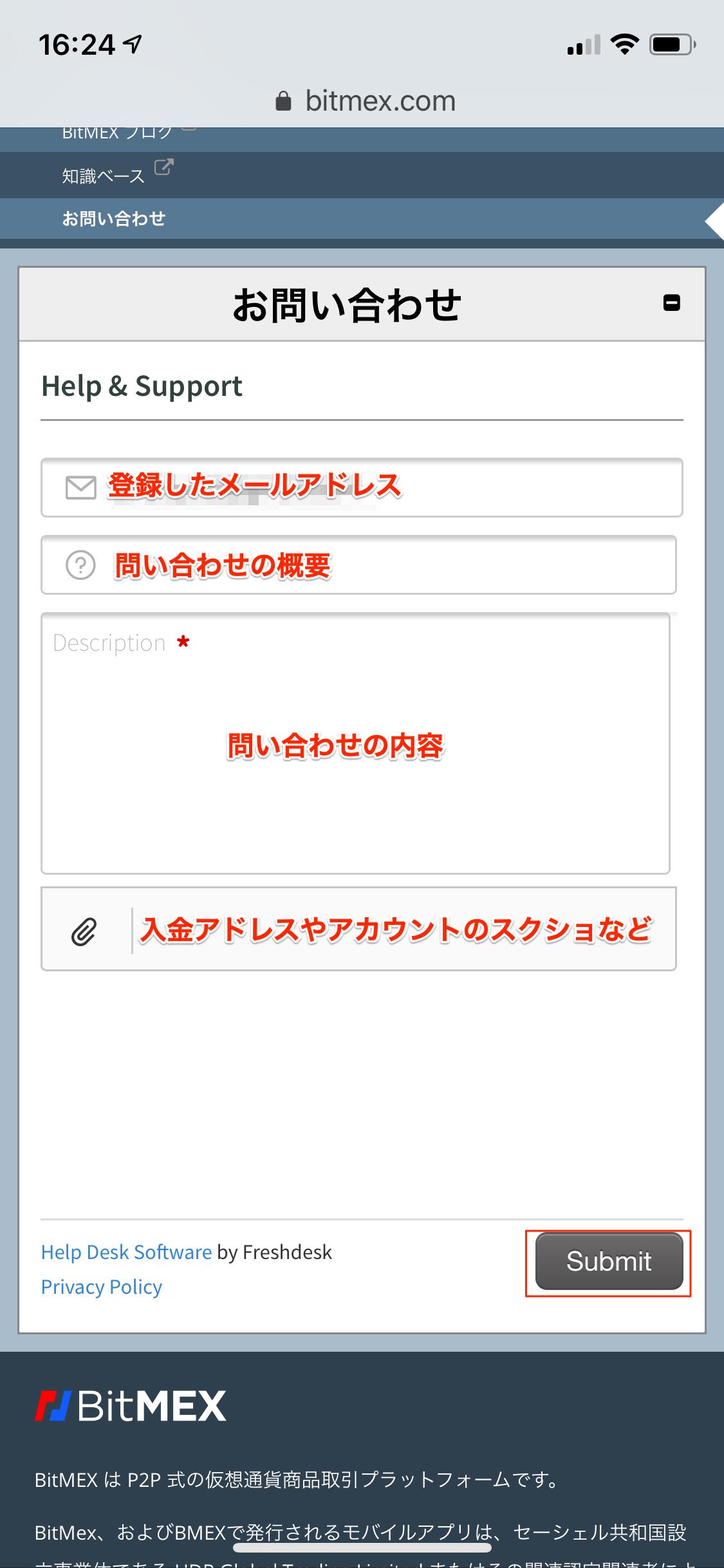 BitMEXのスマホ版お問い合わせ入力フォーム