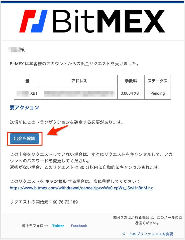 BitMEXでの出金確認メール