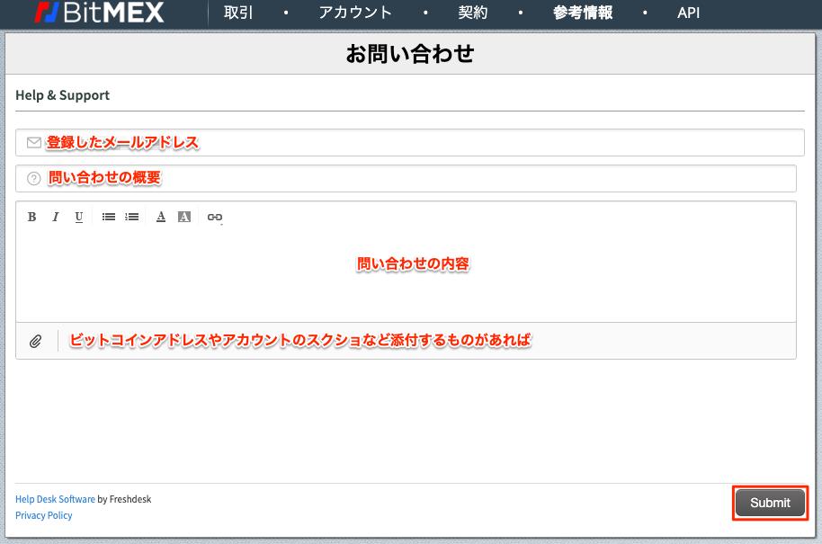 BitMEXのPC版お問い合わせ入力フォーム