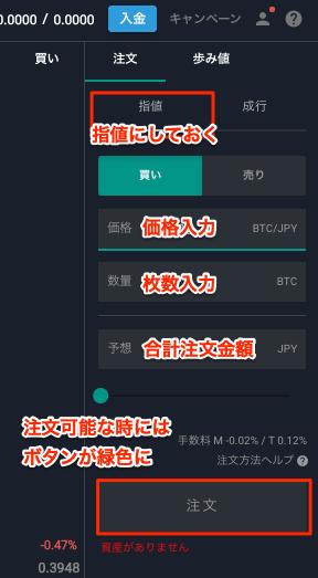 bitbankの注文画面
