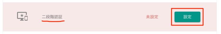 bitbankの二段階認証