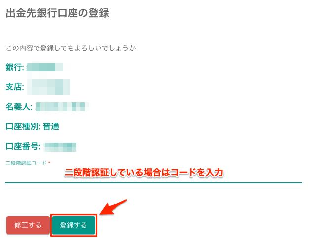 bitbankの口座登録確認画面