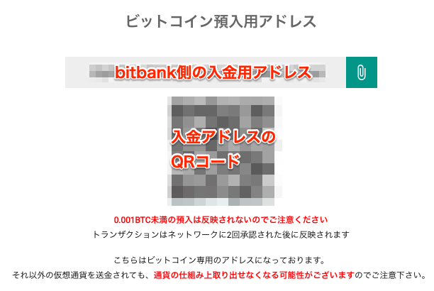 bitbankのビットコイン入金用アドレス