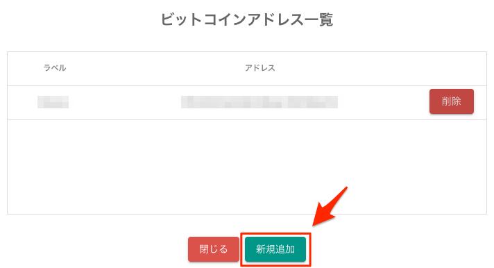 bitbankの出金アドレス登録方法