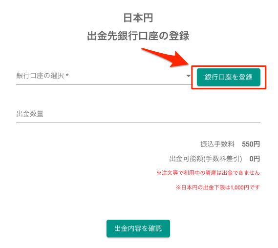 bitbankの銀行口座登録画面