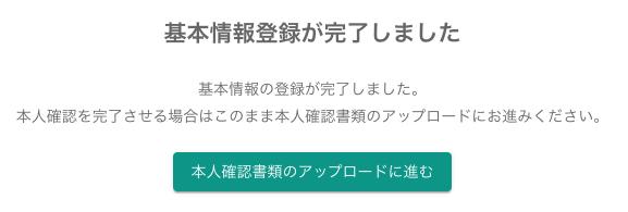 bitbank本人確認書類アップロード画面