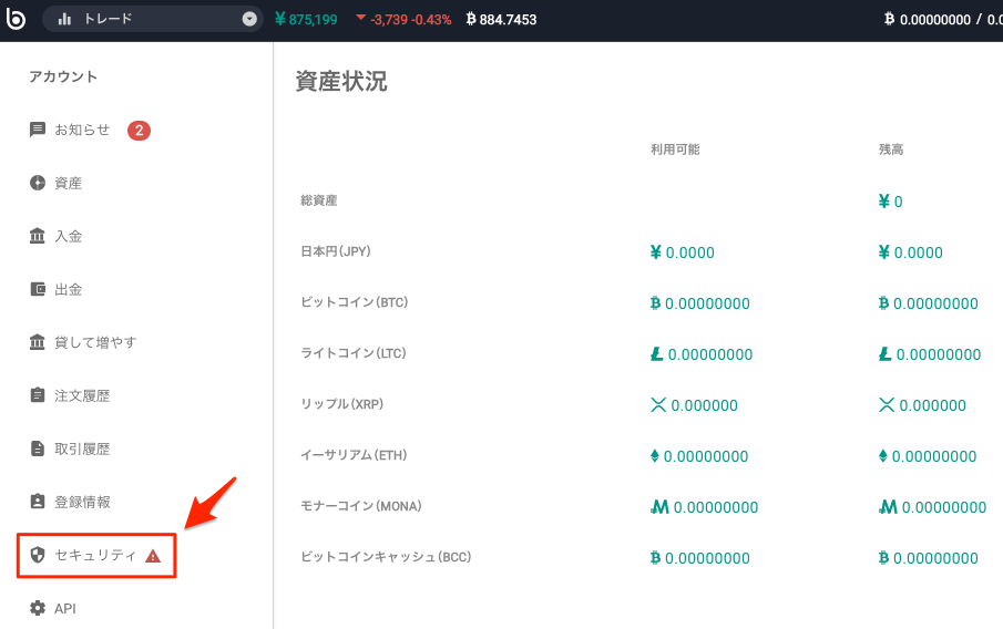 bitbankのトップ画面