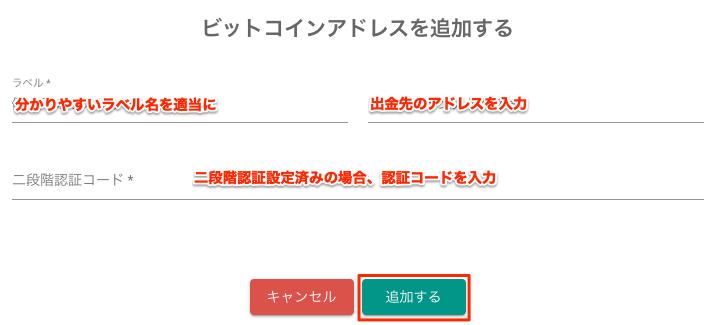 bitbankの仮想通貨アドレス登録