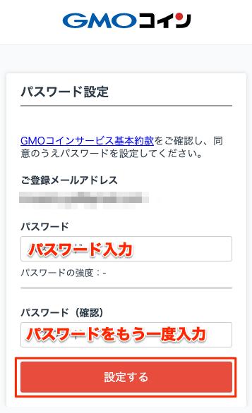 GMOコインでのパスワード設定画面