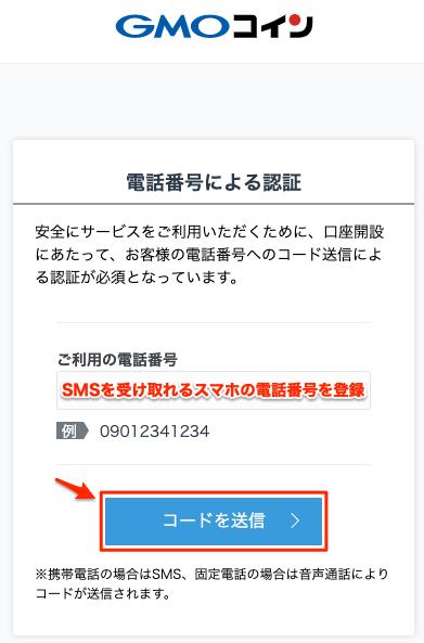 電話番号認証コード送信画面