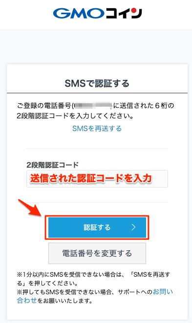 SMS認証コード入力画面