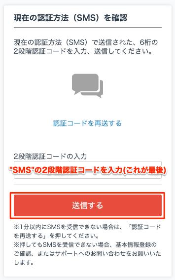 SMSでの2段階認証での最後のログイン
