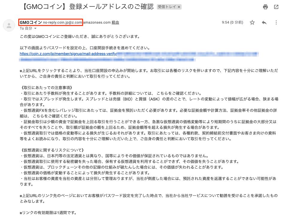 GMOコインのメール認証画面