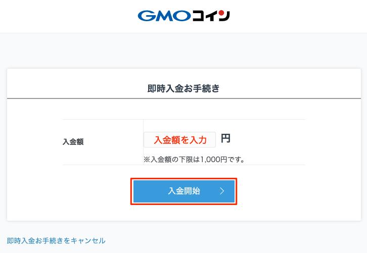 GMOコインでの入金額入力画面