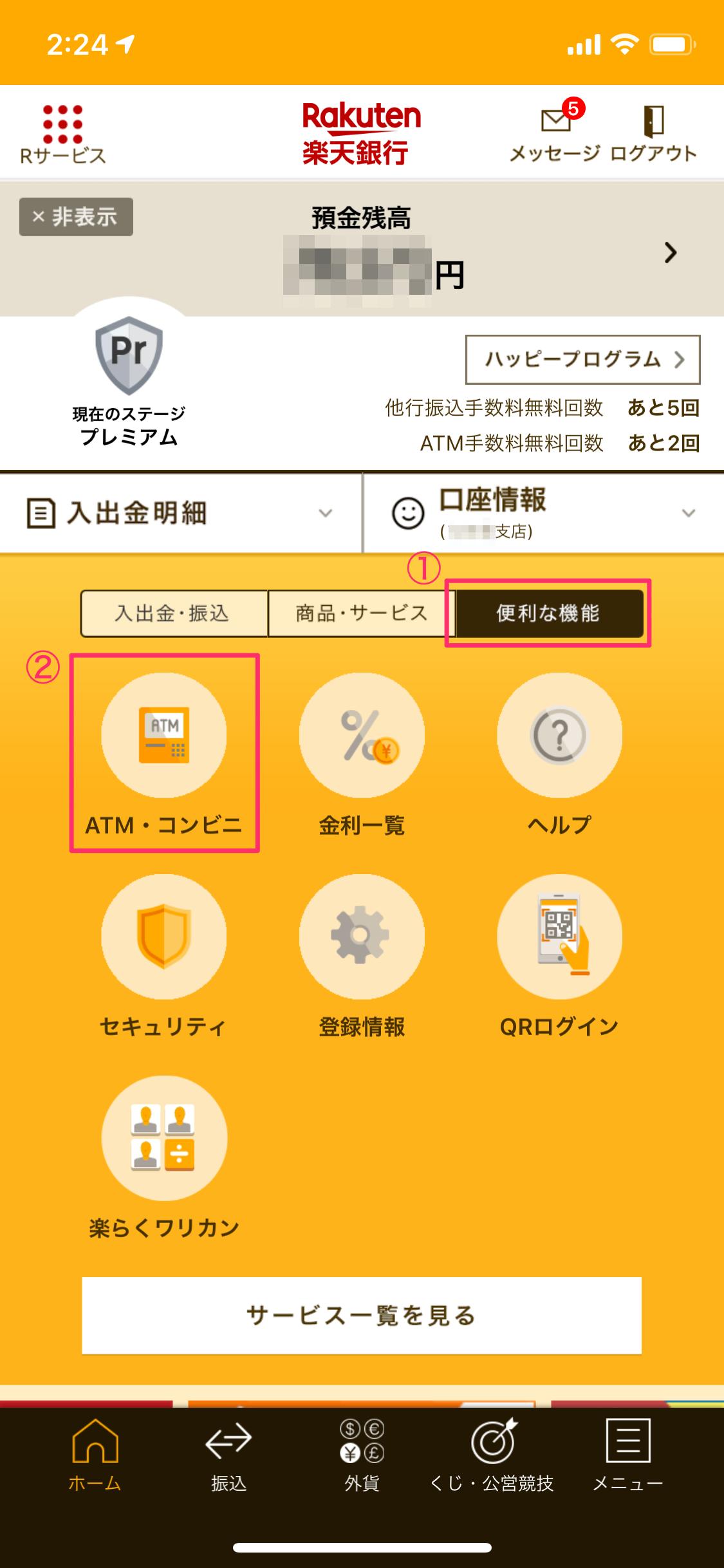 楽天銀行アプリのATM検索