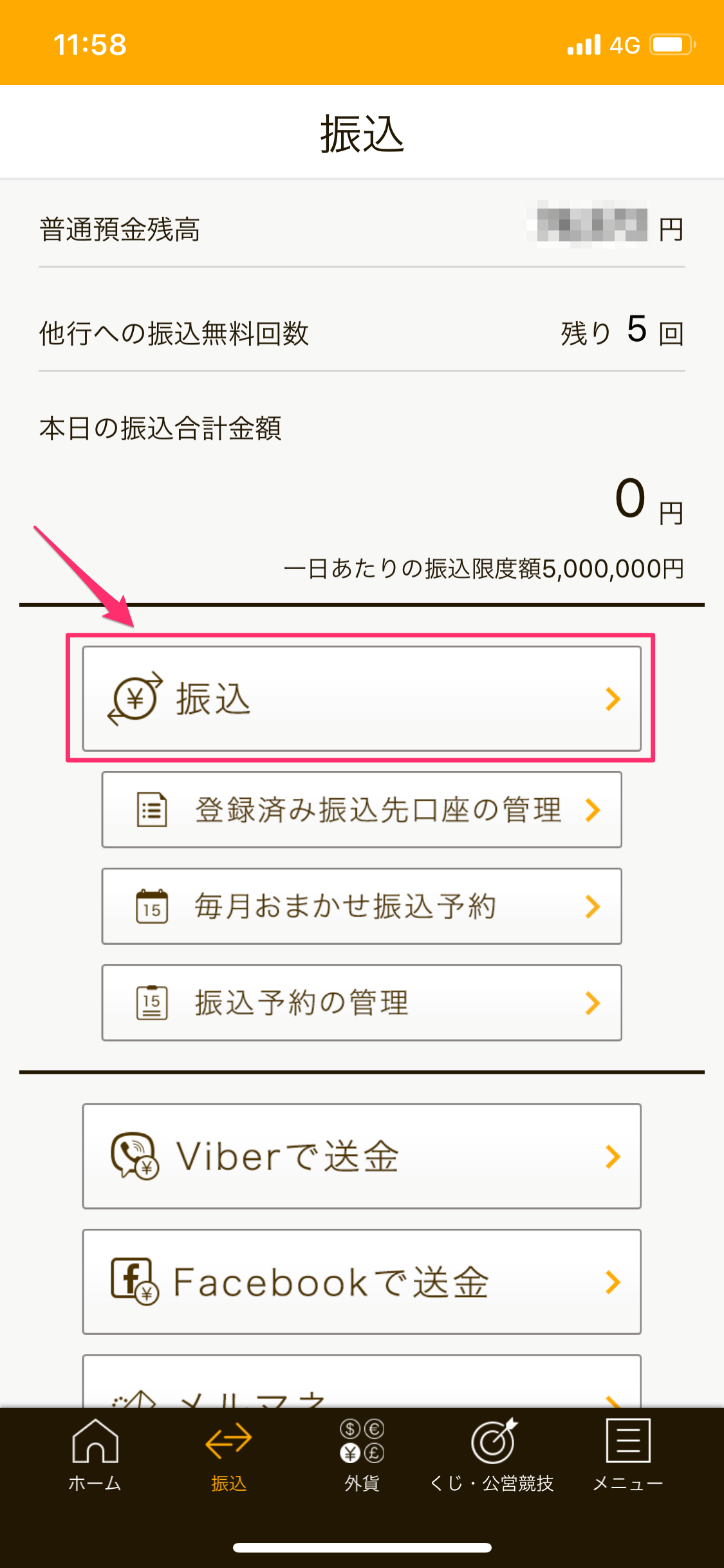 楽天銀行アプリの振込選択画面