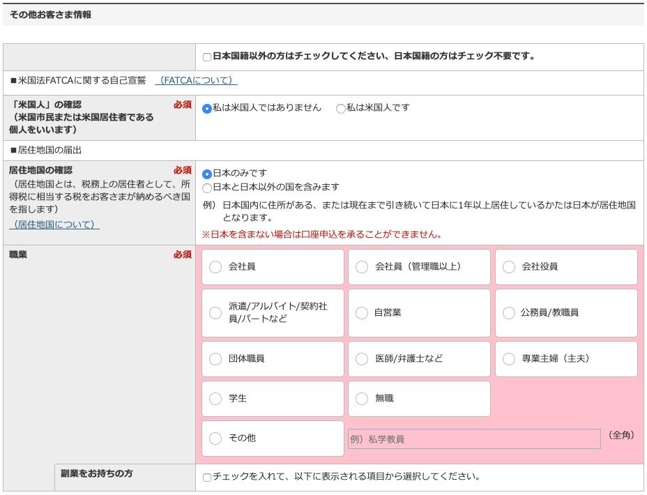 楽天銀行の個人情報入力画面