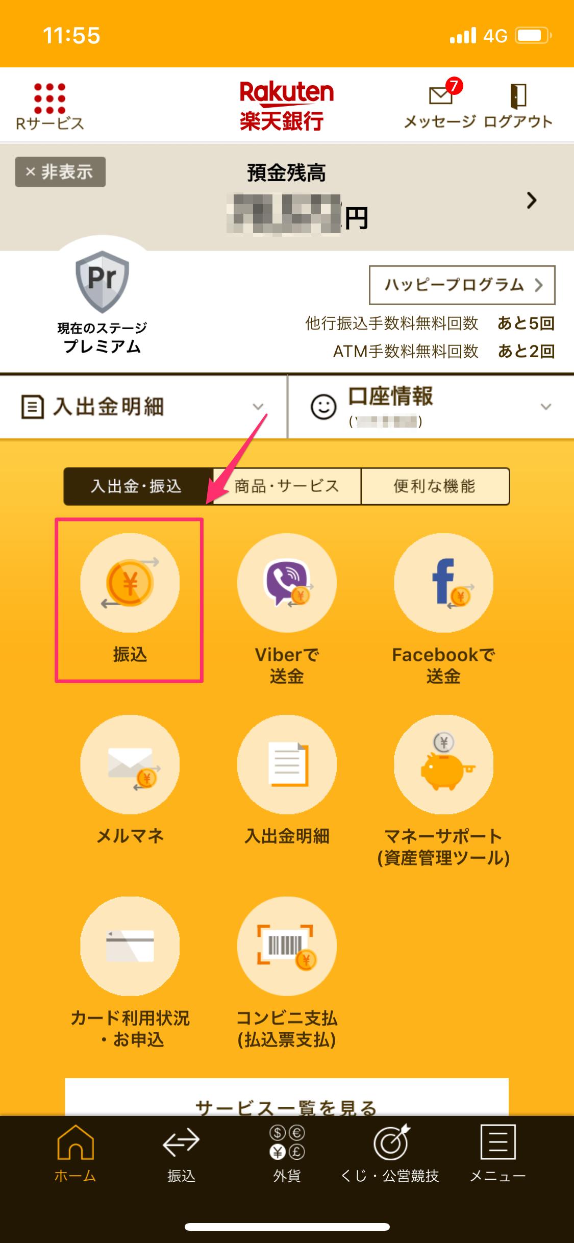 楽天銀行アプリトップ画面