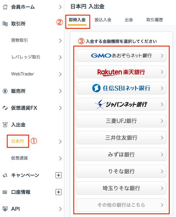 GMOコインの日本円入金画面