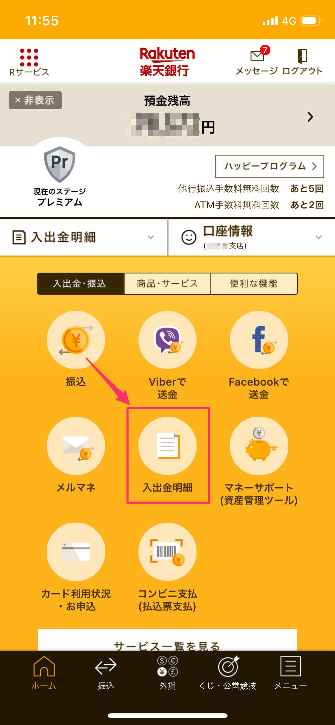 楽天銀行アプリトップ画面の入出金明細ボタン