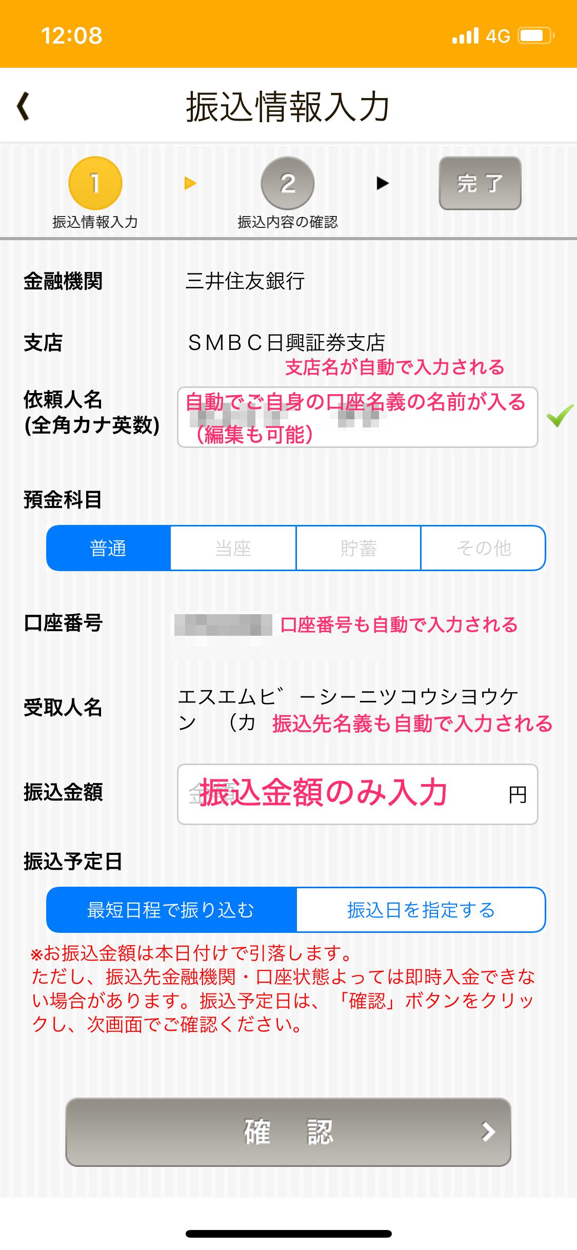 楽天銀行の振込先自動入力画面