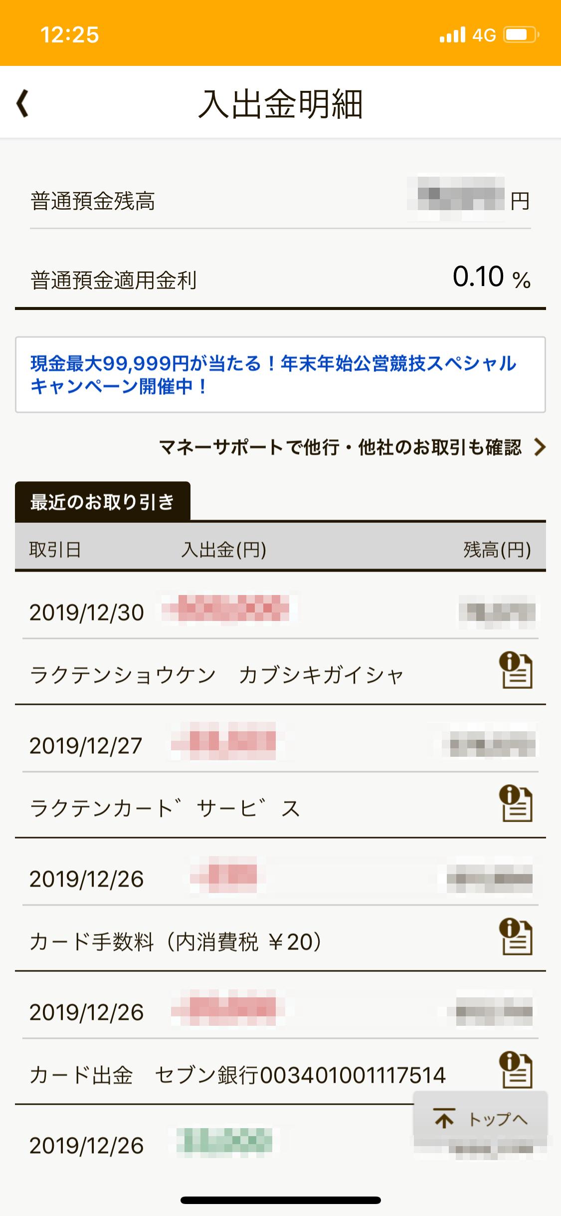 楽天銀行の入出金明細画面
