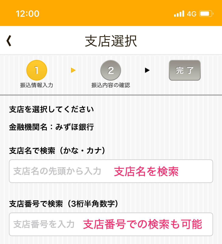 楽天銀行の支店名入力画面