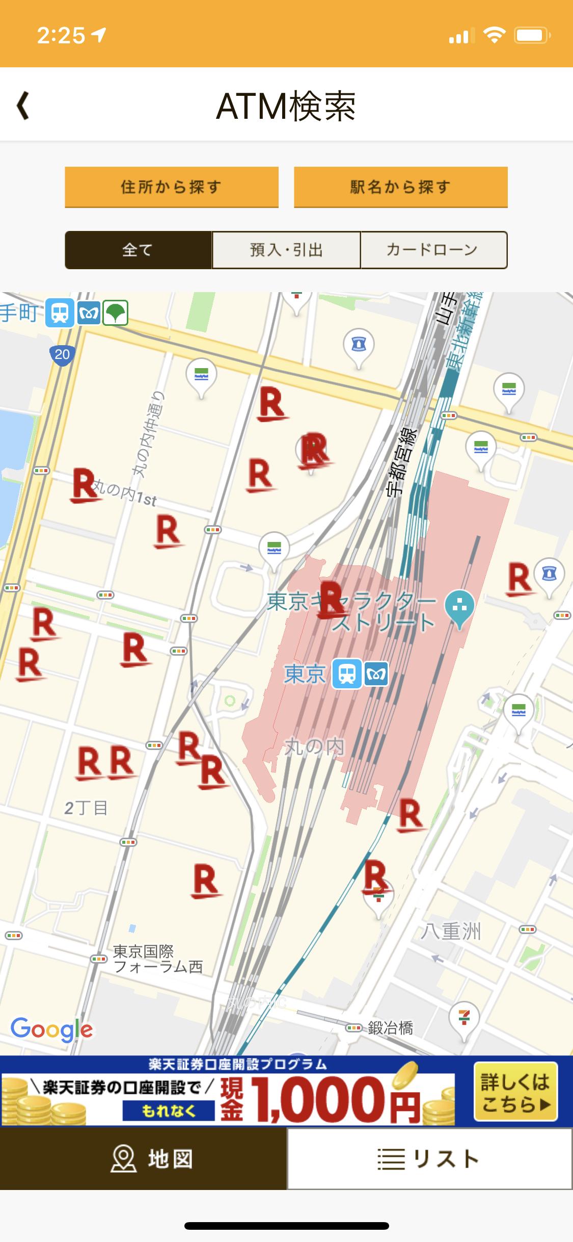 楽天銀行アプリの現在地付近ATM検索