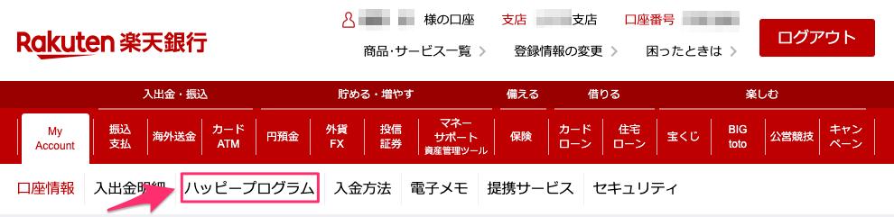 楽天銀行トップページ