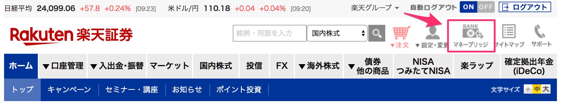 楽天証券トップページのマネーブリッジ遷移ボタン