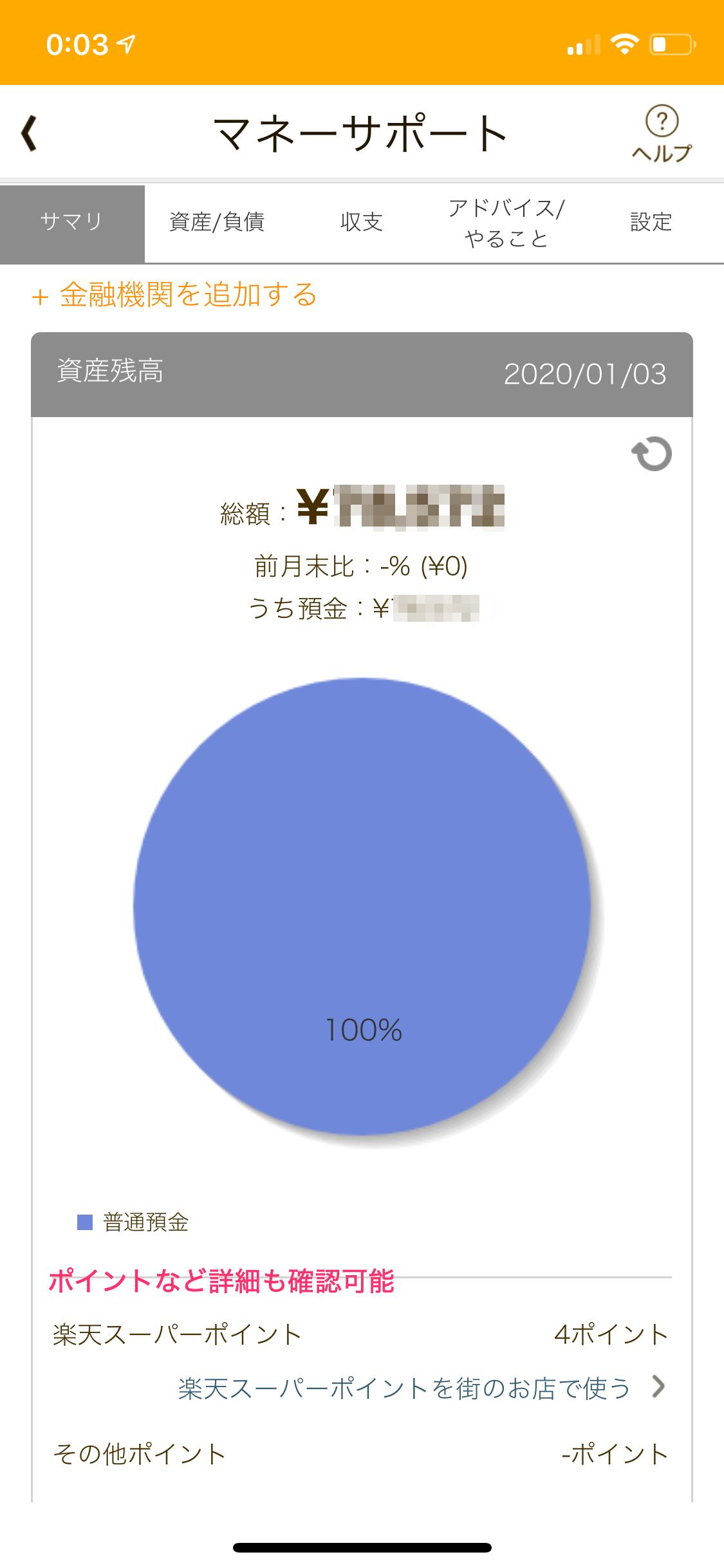 楽天銀行のマネーサポートアプリ