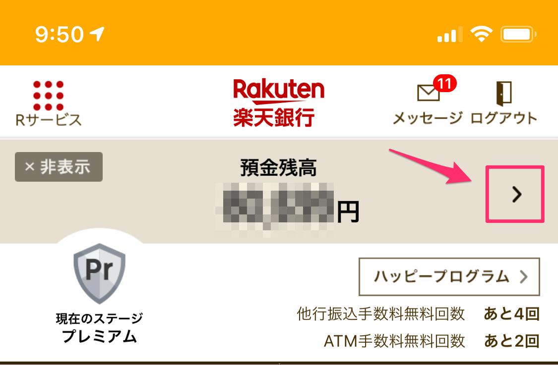 楽天銀行アプリトップページ
