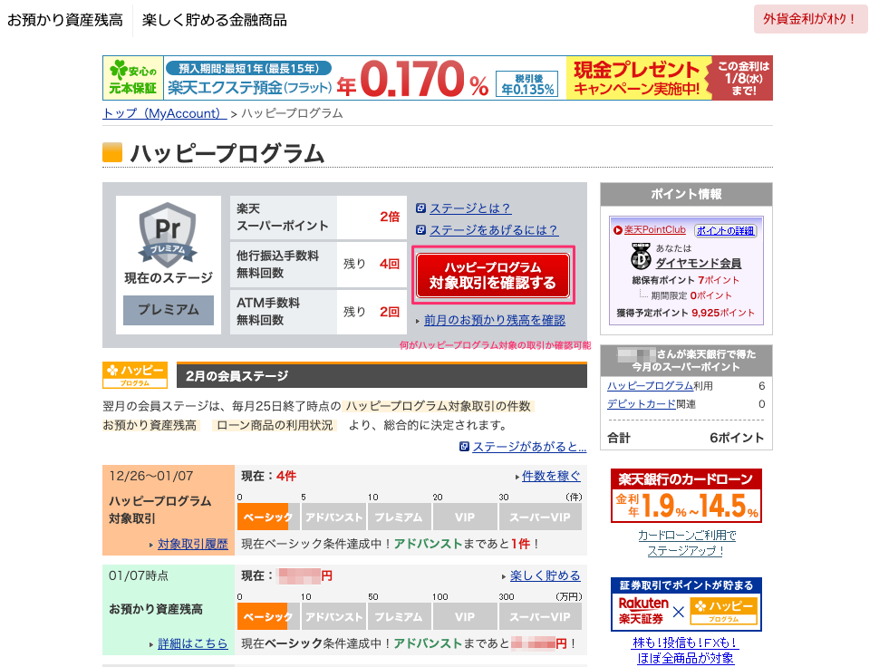 楽天銀行のハッピープログラムの詳細
