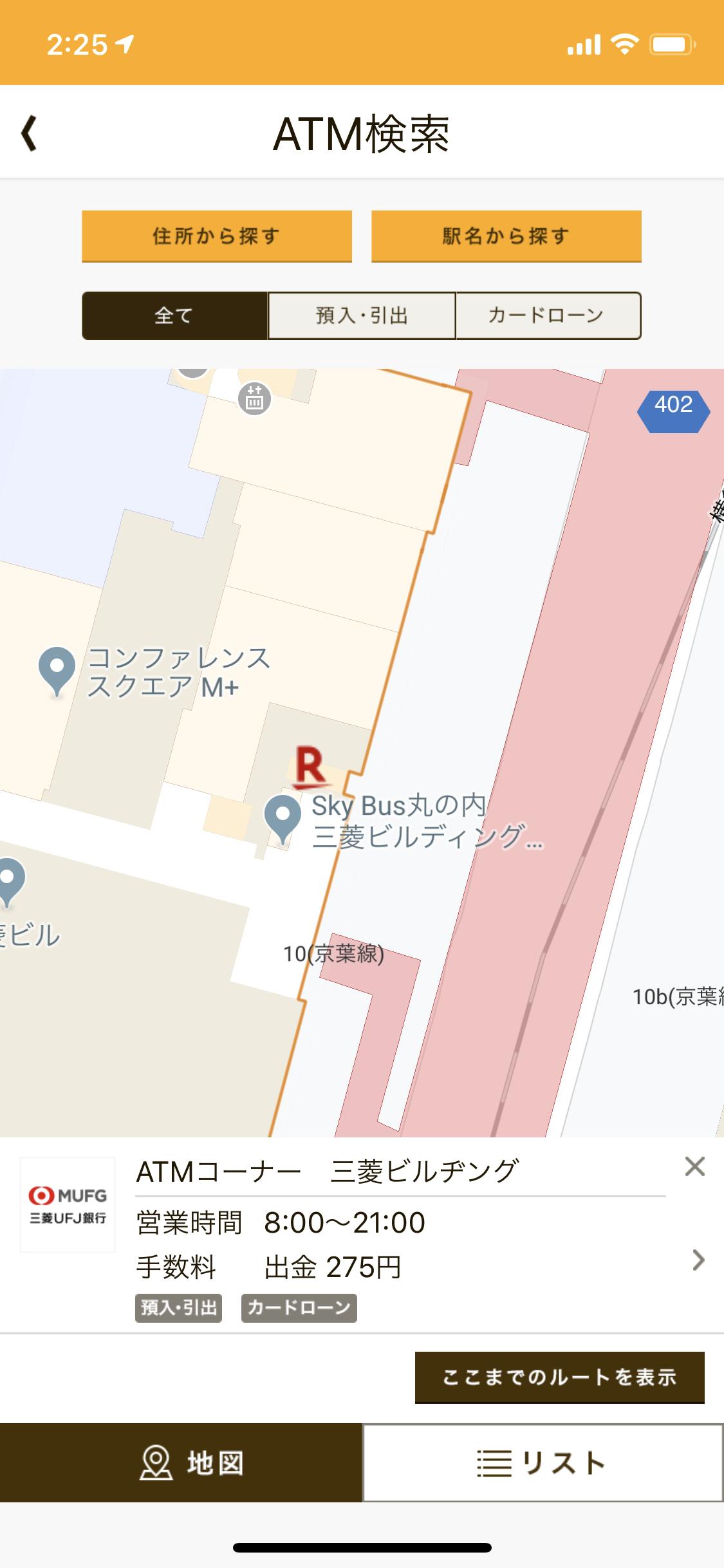 楽天銀行アプリのATM詳細