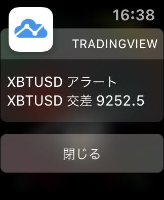 TradingViewのApple Watchでの通知機能