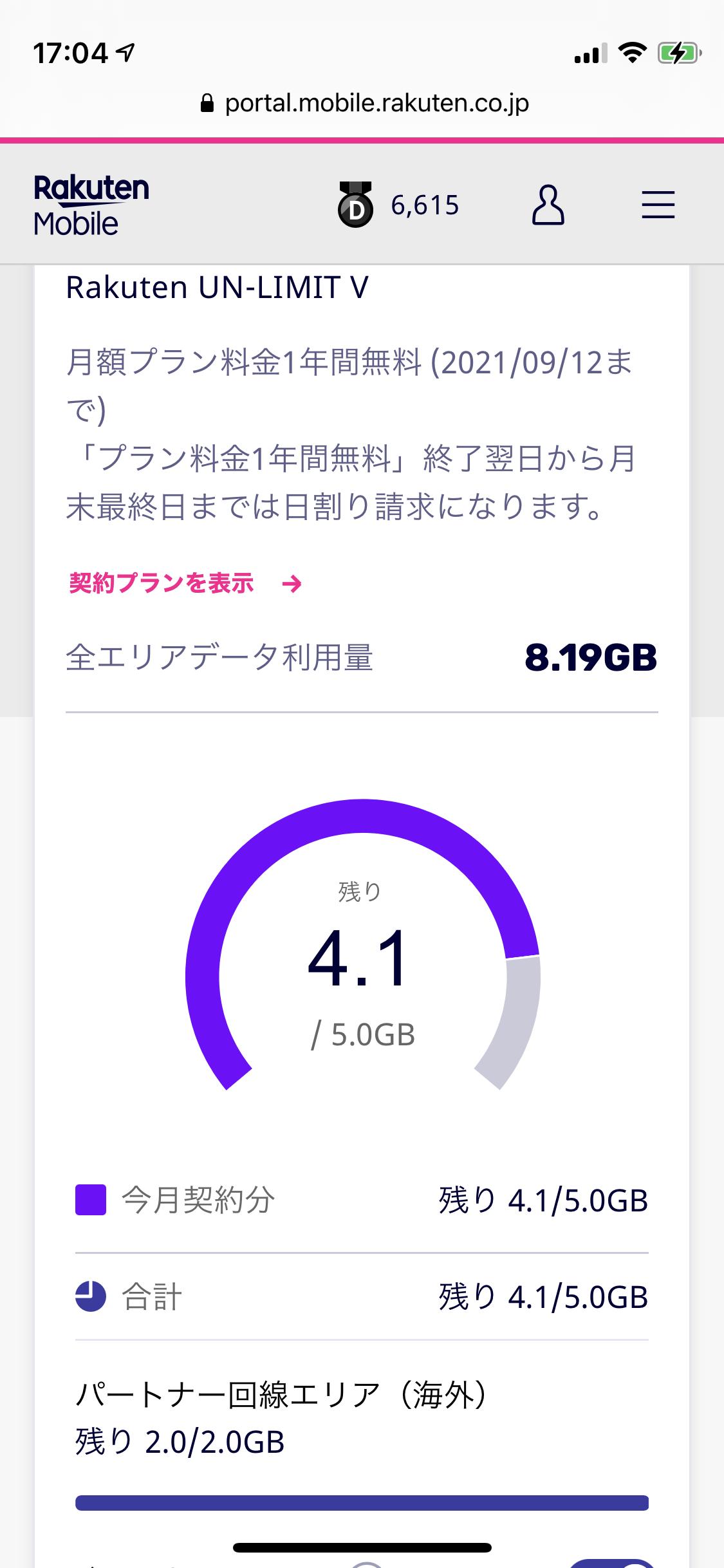 my楽天モバイルの管理画面ページ